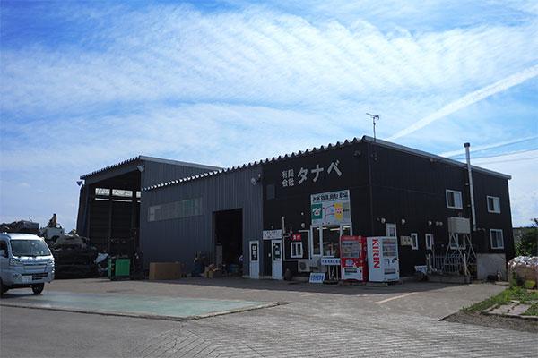 本店・本工場